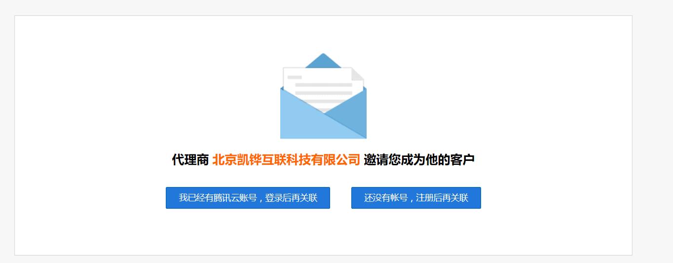 代理商 北京凯铧互联科技有限公司 邀请您成为他的代理客户
